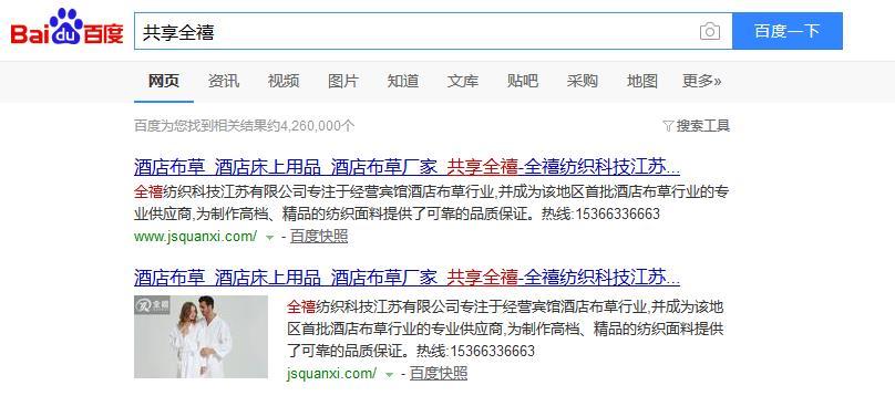 在搜索引擎中影响网站排名的用户行为