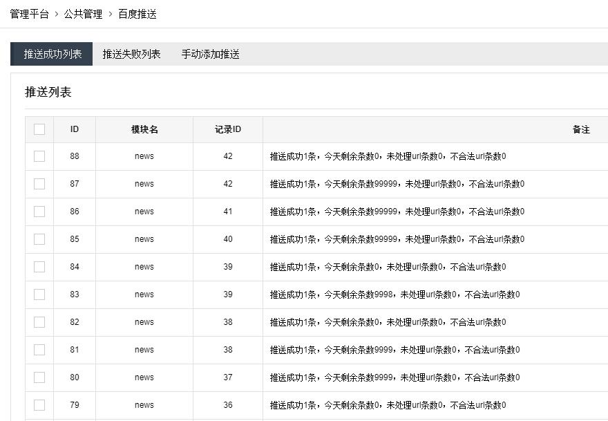 南通网站优化:SEO优化技巧,如何快速的提高网站收录