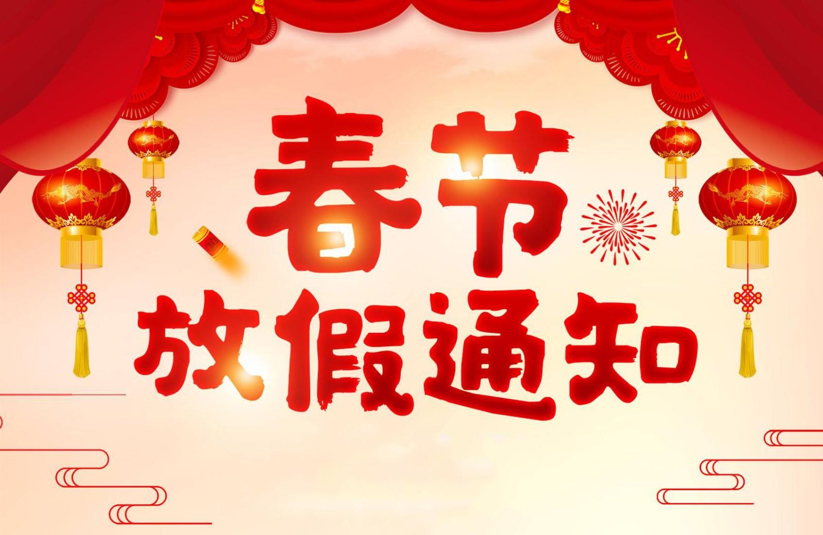 安速信息春节放假通知