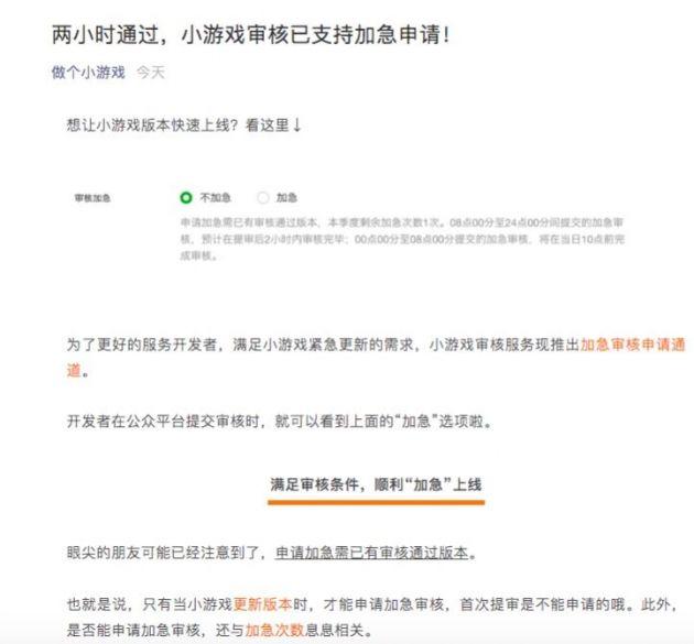 微信小游戏审核服务推出加急审核申请通道