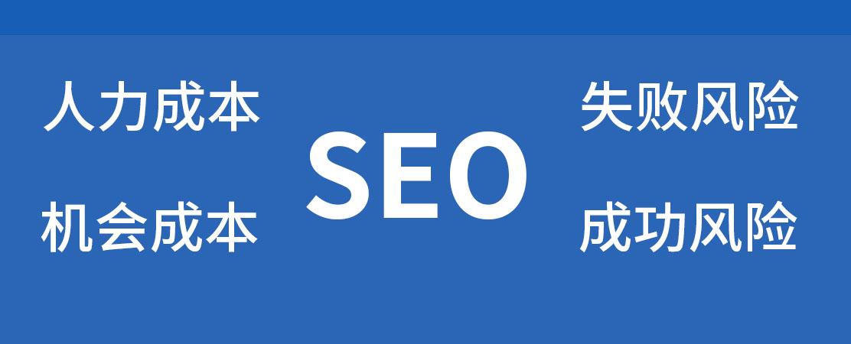 网站优化SEO不是免费的