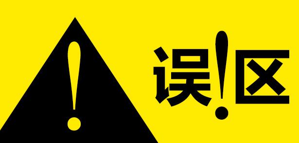 南通网站建设外包的注意事项与误区.png