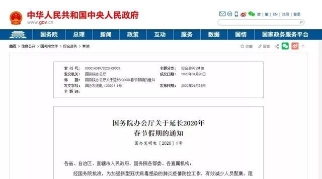 国务院办公厅通知:延长2020年春节假期至2月2日,2月3日起正常上班