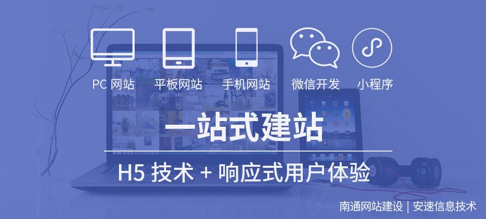 安速信息提供南通营销型网站建设