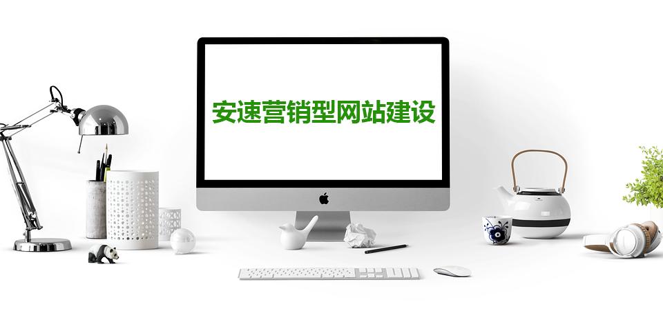 在南通企业如何制作自己的网站?