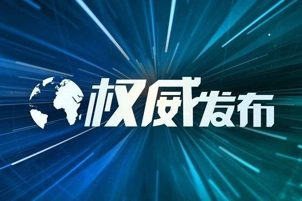1月28日江苏省关于延迟江苏企业复工的通知