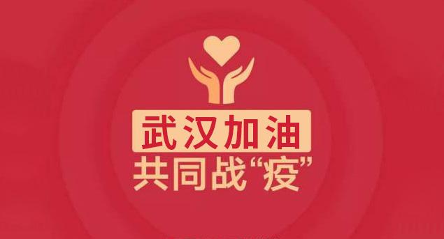 南通安速网站建设积极参与疫情防控倡议书